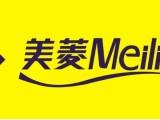 阳新县美菱燃气灶维修客服服务中心