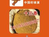 十三香龙虾调料 制作美味就靠它