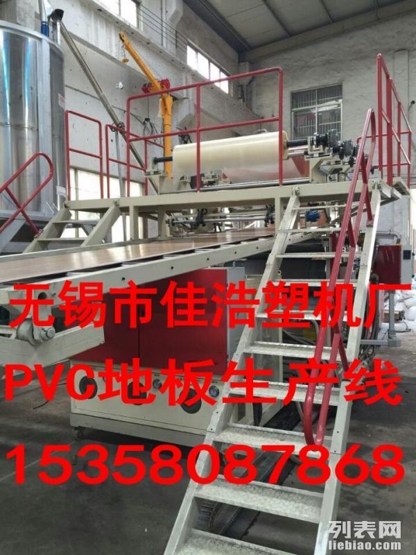 PVC三合一地板生产线无锡佳浩研发高科技工艺