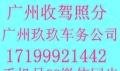 广州地区回**闲置分数收驾驶证分办理地点介绍
