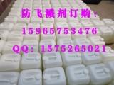 西安/延安焊接防飞溅剂 优质高效 批量生产