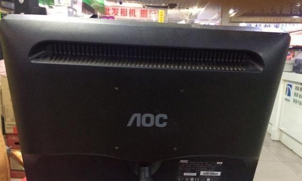 低价出售冠捷AOC 19寸液晶显示器一台