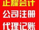 济南正耀快速注册公司,代理记账