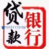 深圳低利息房产证抵押贷款银行