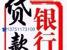 深圳红本按揭房抵押贷款