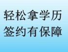 沧州乾坤教育成考招生中,学校多 专业全 易通过