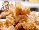 正宗花甲粉加盟 锡纸大虾 顽皮猴开心花甲粉 蛤蜊粉