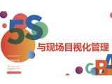 武汉5S现场管理咨询平台