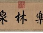 李世倬字画是否可以参加交易