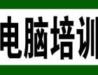 惠州办公软件培训班,办公自动化速成班一对一包学会