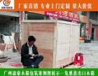 广州天河区珠江新城打木架价格