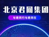 北京君同集團