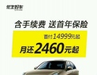 新车只需付1成即可开走,包**,保险,购置税。最低至50