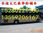 从漳州到全椒的汽车时刻表13559206167大客车票价