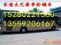 从霞浦到济宁的汽车时刻表13559206167大客车票价