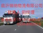 临沂到杭州物流专线 物流公司 机械仓储物流 第三方物流