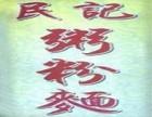 广州民记粥粉面加盟费多少钱?加盟条件有哪些