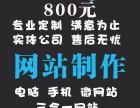 深圳网站建设+高级定制+商城开发+网站建站仿站