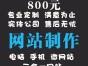 深圳网站建设 较好APP制作公司 公众号开发 深圳小程序制作