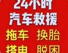 深圳专业高速救援.汽车救援.拖车.搭电.送油.换胎