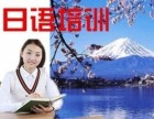 南京日语培训班,初级日语培训,日语高级口译培训