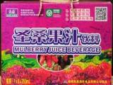供应圣桑桑果汁 鲜榨健康饮品 礼盒包装