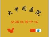 大中國畫院-全球運營中心