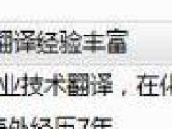 首席翻译提供 口译英语日语服务