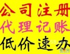 南通注册公司办理营业执照速办找安诚刘会计