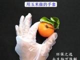 pla全生物一次性手套可降解塑料透明加厚餐飲抽取式批發美容