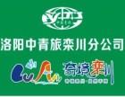 洛阳中国青年旅行社栾川分公司