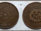中国古钱币铜元小十珍 铜元大十珍