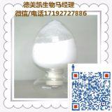 科研用美登素mertansine DM1原料价格及购买说明