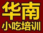 龙华哪里有重庆酸辣粉培训学习班就来深圳华南小吃培训