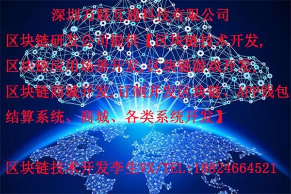 江苏区块链技术开发公司南京区块链应用场景开发