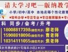 2017新学期清大学习吧中小学春季班招生进行中