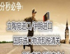 国际物流公司/深圳进口物流公司/私人物流进口