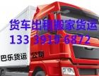 滁州到全国货车出租拉货到全国