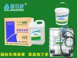 加兰多专业供应车用尿素-柴油车尿素溶液