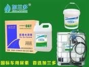 天津车用尿素——优惠的车用尿素就在加兰多