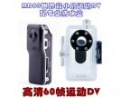 厂家直销 新款 md80 迷你dv  运动DV 高清摄像机 微型摄相机