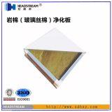 50mm手工岩棉彩钢板价格供应 手工岩棉彩钢板多少钱?