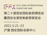 第20届西安国际家具博览会 暨西安全屋定制家居展览会