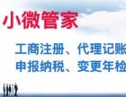 武汉专业代理记账 工商注册 申报纳税 送网站小程序199起