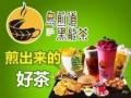 乌煎道黑龙茶 加盟饮品市场好 经营盈利无忧