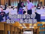 上海展会翻译,口译陪同英语商务洽谈,英语同传设备租