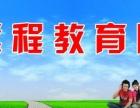 2017年石家庄地区远程教育大专 本科招生报名