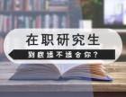 在职研究生培训精英班,优选师资,定制式教学!