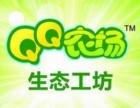 QQ农场生态工坊加盟