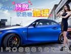 青岛城阳区汽车抵押贷款公司 办理青岛不押车贷款